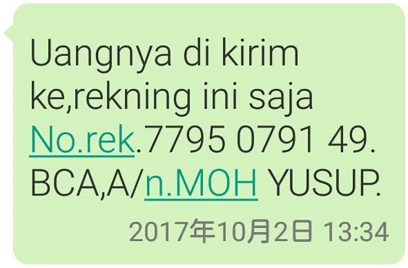 スマホの番号にKTP(住民登録証)とKK(住民票)番号の紐付け