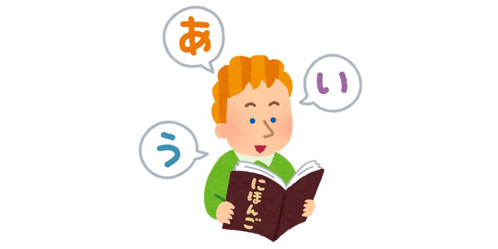 言語構造の違いを理解した上でその言語で考えるということ