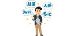 バリ島会社設立・解散日記 【仕事に明け暮れたバリ島生活】