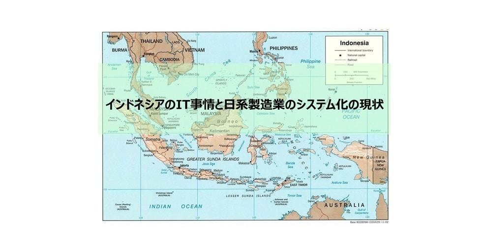 インドネシアのIT事情と日系製造業のシステム化の現状【2011年3月新興国セミナー@東京の登壇内容の抜粋】
