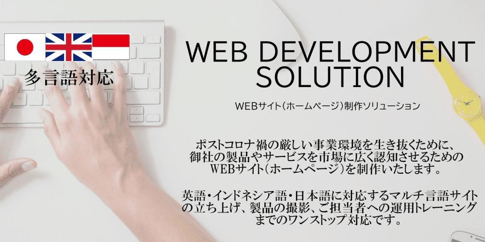 多言語WEBサイト制作