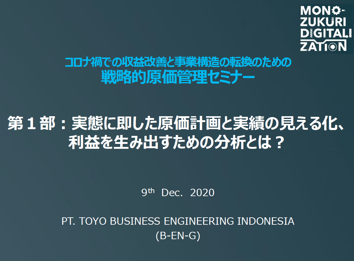 【2020年12月9日】コロナ禍での製造原価と収益改善を考える戦略的原価管理セミナー