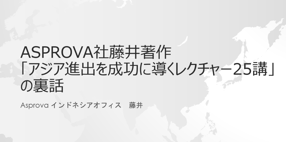 【2018年11月14日】バタム島日本人会セミナー