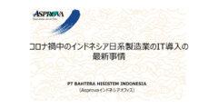 コロナ禍中のインドネシア日系製造業のIT導入の最新事情【2021年4月14日セミナー】