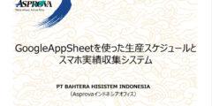 GoogleAppSheetを使った生産スケジュールとスマホ実績収集システム【2021年7月14日セミナー】