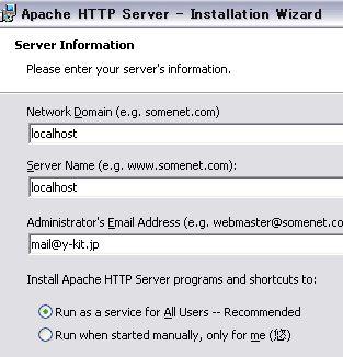 Apacheのインストール