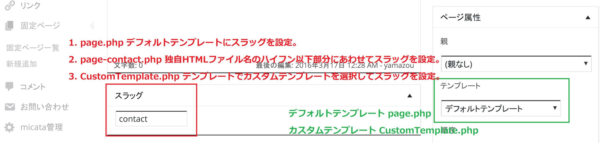 固定ページの作成方法